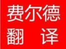 北京费尔德翻译公司