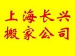 上海嘉定长兴搬家公司