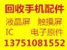 深圳精密电子回收有限公司