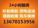 深圳道路救援