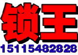 衡阳蒸湘中华开锁公司