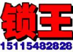 衡阳蒸湘中华开锁公司(蒸湘开锁电话)