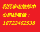 天津市利民家电维修中心