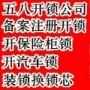广州58刘记开锁公司