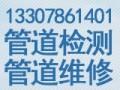 贵港市桂平专业下水管道测漏查漏专业探测水管漏水点管道维修