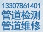 南宁市尚宏悦鼎管道工程服务有限公司