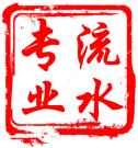 莱芜市通译网络科技有限公司