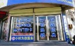 上海汤氏开锁公司(110备案)