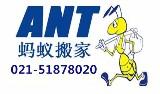 上海蚂蚁搬家有限公司