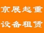 北京京展起重设备租赁有限公司