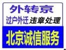北京车辆过户外迁上牌代办