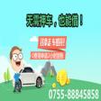 润银金融--金星车贷(不押车贷款)