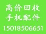 深圳顺风手机配件回收公司