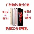 广州宏诚手机电脑分期体验店