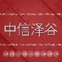 150元起,武清区代理记账,中信泽谷