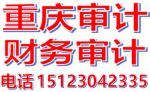 重庆五一八审计事务所有限公司