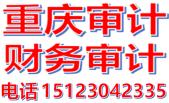 重慶五一八審計事務所有限公司