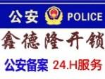 天津市滨海新区鑫德隆开锁服务中心
