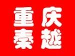 重庆秦越建筑设备租赁有限公司