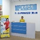阳江市阳东菲式管家家政服务有限公司