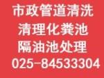 南京浚淇市政工程有限公司