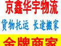 北京京鑫華宇物流有限公司
