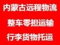内蒙古远程物流有限公司呼尔浩特至全国货运