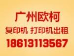 广州欧柯办公设备有限公司