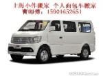 (崭新车)上海小件搬家 上海个人面包车出租