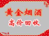 重庆黄金烟酒回收