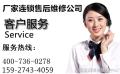 武汉西门子煤气灶售后维修 (专业维修燃气灶)专业维修