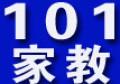 101家教网