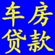 北京房产抵押贷款公司(北京贷款公司)