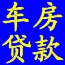 北京房产抵押贷款公司