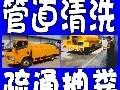 南京樂幫管道疏通清洗公司