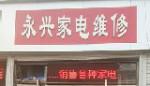 邳州市永兴家用电器销售部(邳州永兴家电)