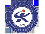 广州市黄埔成科教育培训中心