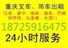 重庆俊豪吊装设备租赁有限公司