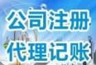 上海随缘企业登记代理有限公司