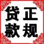 北京专业贷款