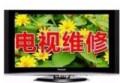北京电视维修