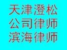 天津澄松律师事务所