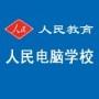 涟水县人民电脑学校