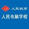 淮安涟水人民电脑学校