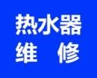 北京空气能热水器售后维修电话