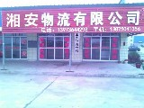 湘安物流运输有限公司