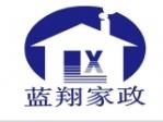 郑州蓝翔家政有限公司