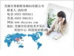 芜湖公司注册