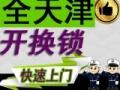 北京东城开锁,换锁芯公司,开各种门锁13651050319