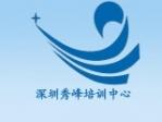 深圳秀峰职业培训学校(秀峰教育培训)